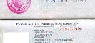 Вид на жительство в Москве – правила продления
