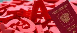 Новые правила транслитерации загранпаспорт