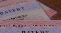 Документы для патента на работу иностранцу 1