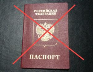 Отказ в получении гражданства РФ