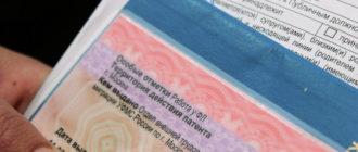 Отличие патента от разрешения на работу для иностранцев