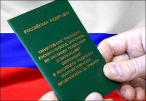 Свидетельство участника программы переселения вРФ Соотечественник