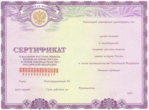 Сертификат о знании русского языка: для чего нужен, как получить