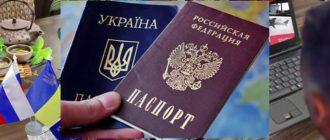 Переехать в Россию из Украины на ПМЖ