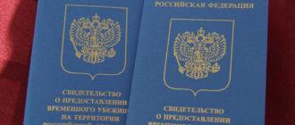 Временное убежище в РФ