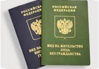Как получить вид на жительство в России гражданину Армении