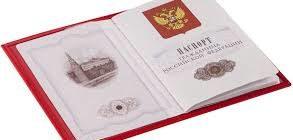 Как жителям Донбасса получить российский паспорт