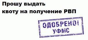 Запись на РВП онлайн (Москва и области, СПБ)