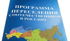 Программа переселения в Россию в Усть