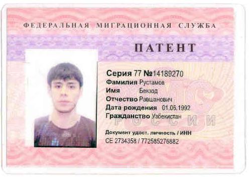 Как оформить ИНН гражданину Таджикистана в РФ в 2019 году