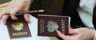 Как оформить двойное гражданство Россия - Молдова