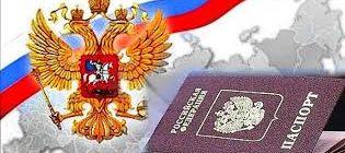 Где и как получить гражданство РФ в Москве (по упрощенной форме)