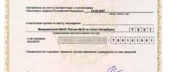 Как получить ИНН иностранному гражданину в России с РВП