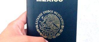 Как получить гражданство Мексики гражданину России