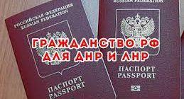 Получение вида на жительство для ДНР в РФ