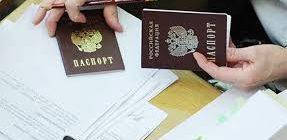 Можно ли получить загранпаспорт без прописки (и регистрации)