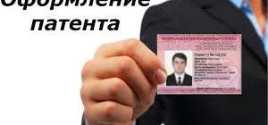 Как получить патент на работу гражданам Армении