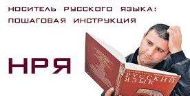 Программа носитель русского языка для граждан Украины