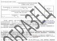 Заявление на гражданство РФ по программе переселения соотечественников