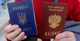 Как получить двойное гражданство Россия- Украина