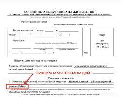 Образец заявления об оформлении наличия гражданства РФ ребенку