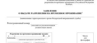 Заявление на регистрацию РВП (бланк, образец)