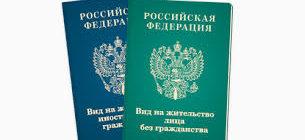 Получение вида на жительство в России для граждан Казахстана