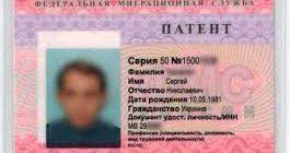 Как оформить патент на работу гражданину Белоруссии