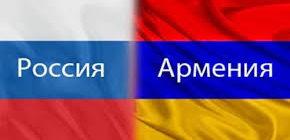 Правила въезда граждан Армении в РФ