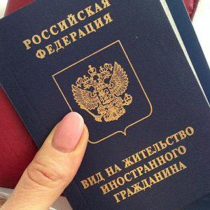 ВНЖ в Российской Федерации