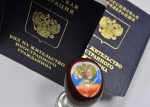 ВНЖ для лиц без гражданства