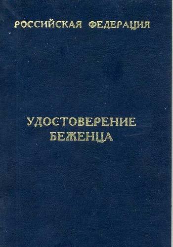 Удостоверение беженца: порядок получения, необходимые документы