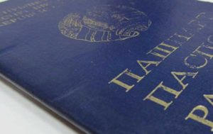 Как отказаться от белорусского гражданства в 2018 году