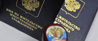 Перечень документов на продления ВНЖ в РФ