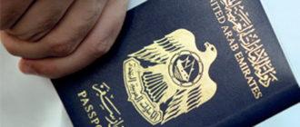 Как получить гражданство ОАЭ гражданину России