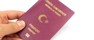 Как получить гражданство Турции гражданину России