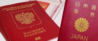 Как получить гражданство Японии гражданину России