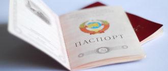 Как получить справку о гражданстве СССР