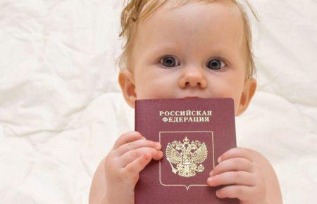 Приобретение российского гражданства детьми