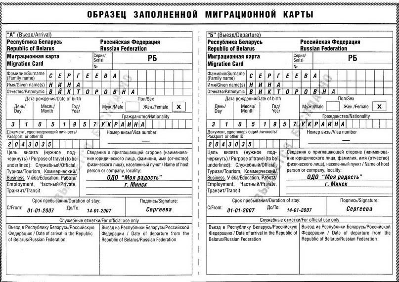Образец заполнения миграционной карты РФ в 2019 году