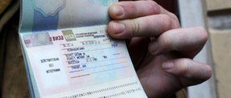 Учебная виза в Россию
