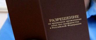 Как получить РВП по браку (документы, порядок)