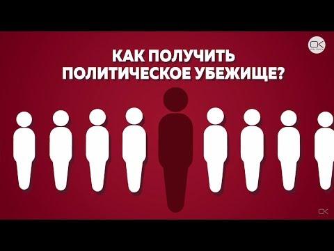 Как получить политическое убежище в России в 2020 году