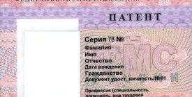 Как получить патент на работу гражданину Украины