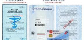 Как получить полис ОМС иностранному гражданину с РВП
