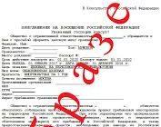 Приглашение для иностранных граждан от юридического лица (образец)
