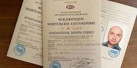 На какой срок выдают международные водительские права