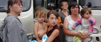Основные направления социальной поддержки мигрантов в РФ