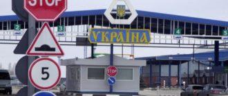 Пересечение границы Крыма с Украиной с ребенком