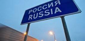 Правила въезда в РФ для граждан Киргизской республики